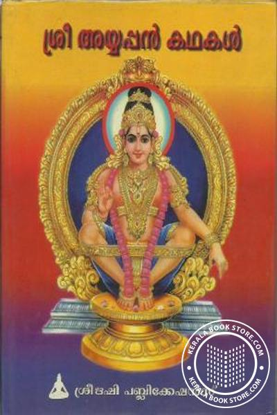 Cover Image of Book Sree Ayyappan Kathakal