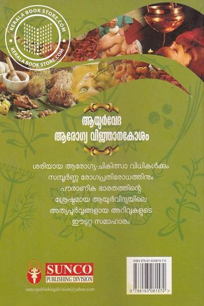 back image of ആയുര്വേദ ആരോഗ്യ വിജ്ഞാനകോശം