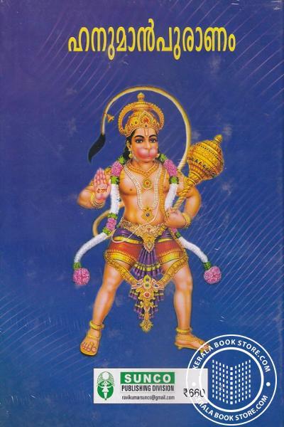 back image of ഹനുമാന് പുരാണം