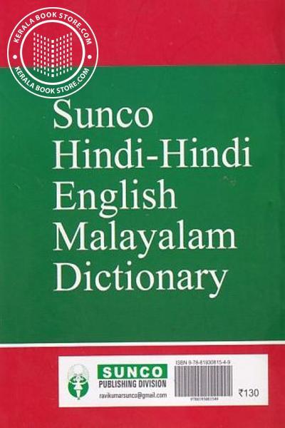 back image of HIndi-Hindi English Malayalam Dictionary