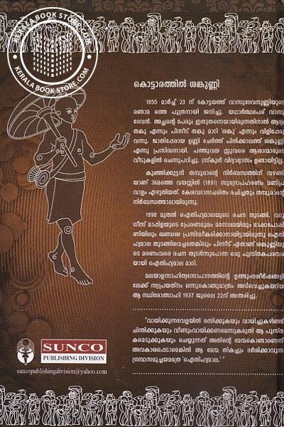 back image of ഐതിഹ്യമാല - കൊട്ടാരത്തില് ശങ്കുണ്ണി