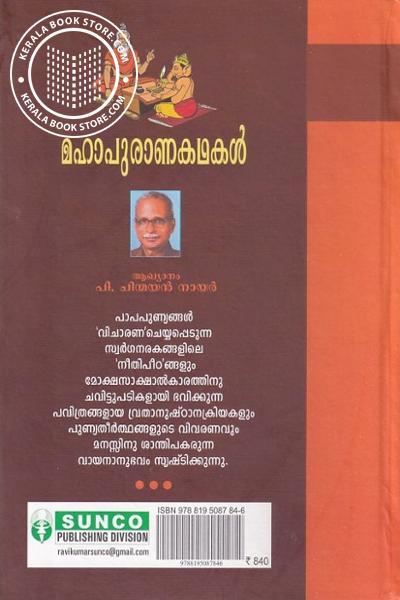 back image of മഹാപുരാണകഥകള്