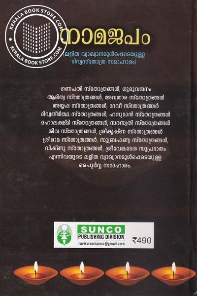 back image of നാമജപം