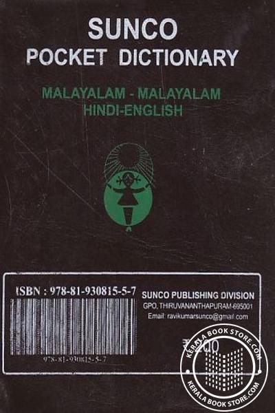 back image of Pocket Dictionary - Malayalam Malayalam Hindi English