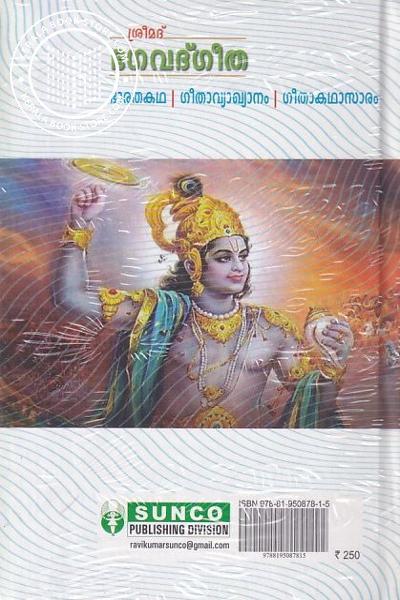 back image of ശ്രീമദ് ഭഗവദ്ഗീത - ഭാരതകഥ- ഗീതാവ്യാഖ്യാനം -ഗീതാകഥാസാരം