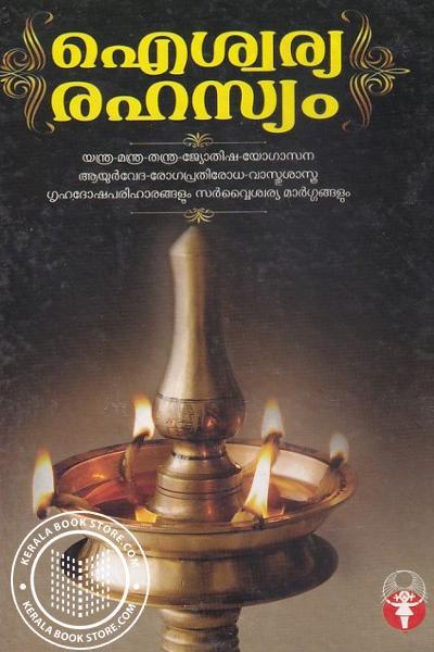 Cover Image of Book ഐശ്വര്യ രഹസ്യം
