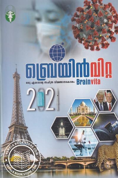 Cover Image of Book ബ്രെയിന് വിറ്റ