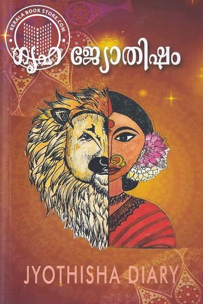 Cover Image of Book ഗൃഹ ജ്യോതിഷം