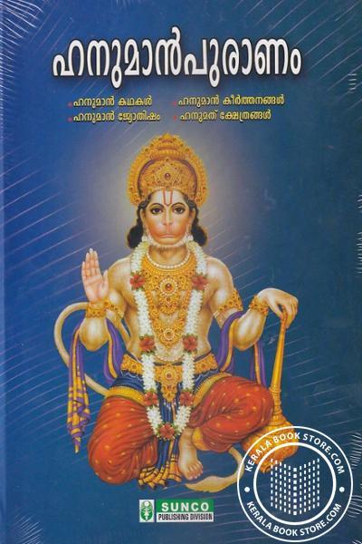 Cover Image of Book ഹനുമാന് പുരാണം