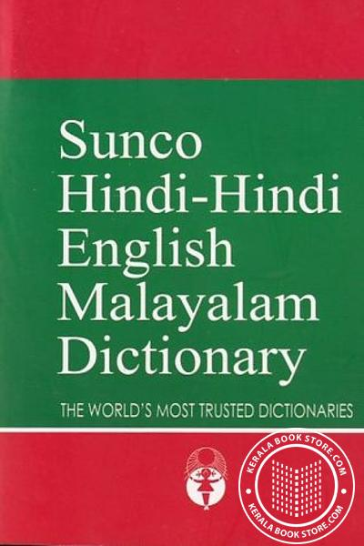 Cover Image of Book HIndi-Hindi English Malayalam Dictionary