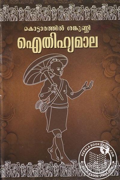 Image of Book ഐതിഹ്യമാല - കൊട്ടാരത്തില് ശങ്കുണ്ണി