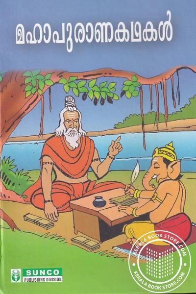 Cover Image of Book മഹാപുരാണകഥകള്