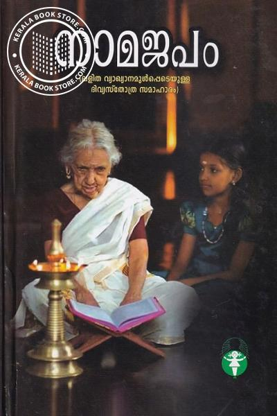 Cover Image of Book നാമജപം