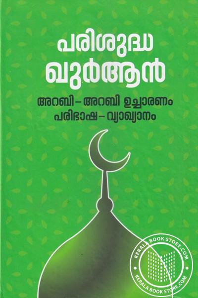 Cover Image of Book പരിശുദ്ധ ഖുര് ആന്