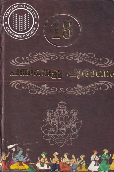 Cover Image of Book പതിനെട്ടു പുരാണം