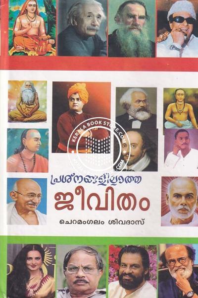 Cover Image of Book പ്രശ്നങ്ങളില്ലാത്ത ജീവിതം