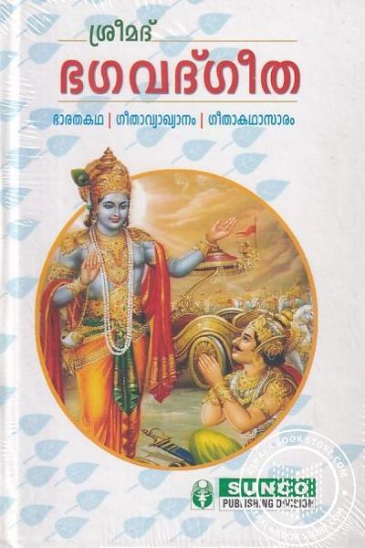 Cover Image of Book ശ്രീമദ് ഭഗവദ്ഗീത - ഭാരതകഥ- ഗീതാവ്യാഖ്യാനം -ഗീതാകഥാസാരം