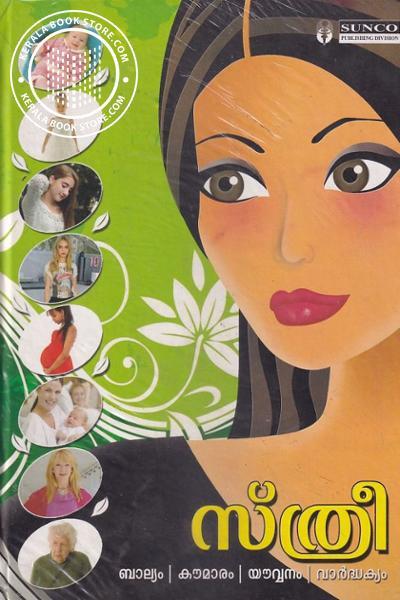 Cover Image of Book സ്ത്രീ - ബാല്യം കൗമാരം യൗവനം വാര്ദ്ധക്യം
