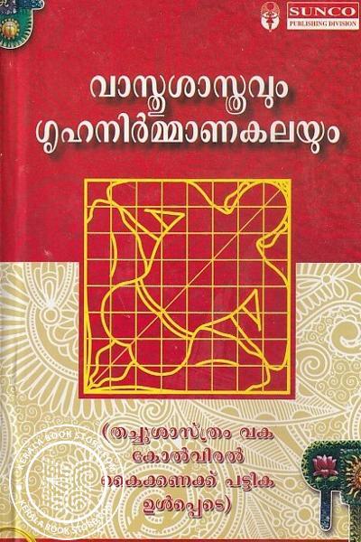 Cover Image of Book വാസ്തു ശാസ്ത്രവും ഗൃഹ നിര്മ്മാണകലയും
