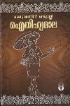 Thumbnail image of Book ഐതിഹ്യമാല - കൊട്ടാരത്തില് ശങ്കുണ്ണി