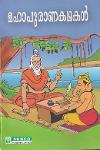 Thumbnail image of Book മഹാപുരാണകഥകള്