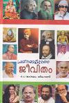 Thumbnail image of Book പ്രശ്നങ്ങളില്ലാത്ത ജീവിതം