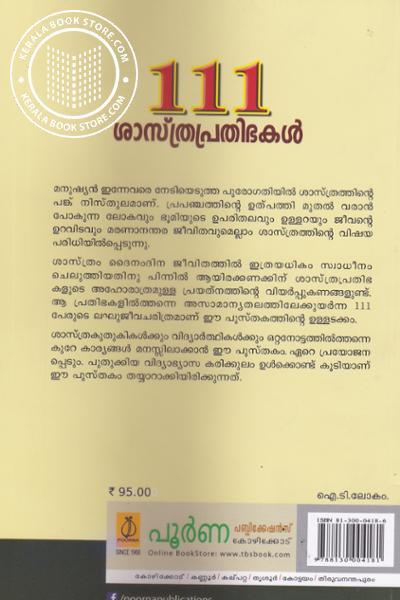 back image of 111 Sastra Prathibhakal