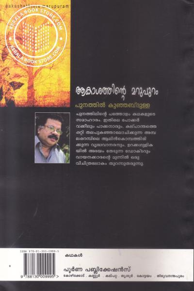 back image of Aakasathinte Marupuram