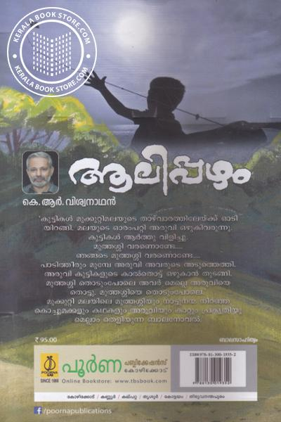 back image of Aalippazham