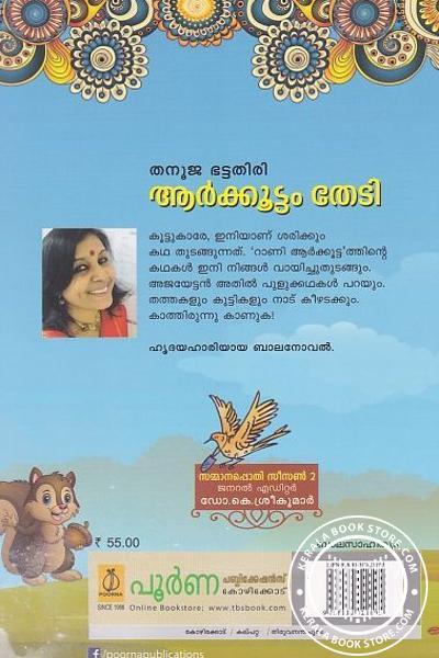 back image of ആര്ക്കൂട്ടം തേടി
