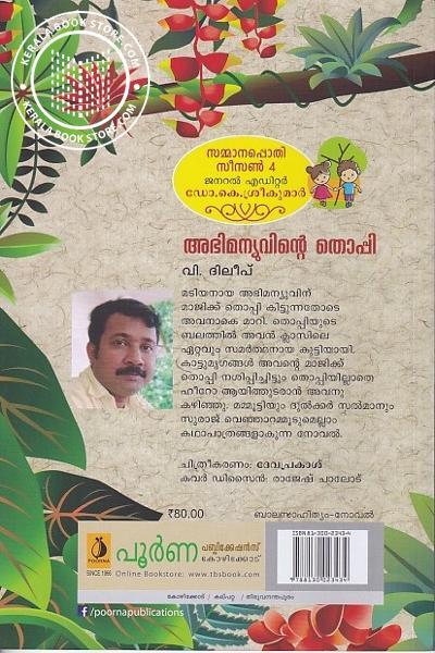 back image of അഭിമന്യുവിന്റെ തൊപ്പി