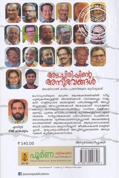 back image of അടച്ചിരിപ്പിന്റെ അനുഭവങ്ങള്