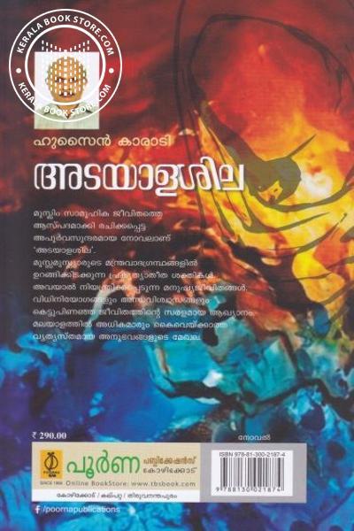 back image of Adayalashila