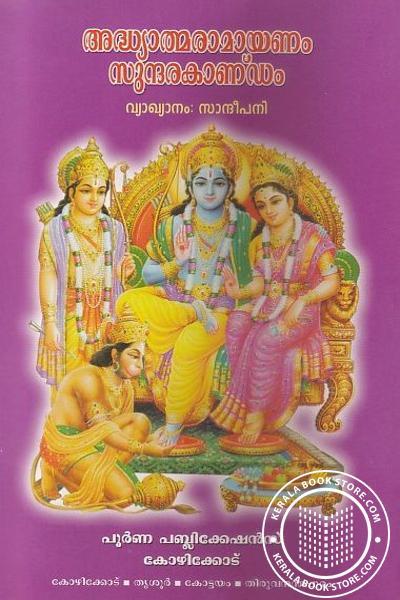 back image of ആദ്ധ്യാത്മരാമായണം സുന്ദരകാണ്ഡം