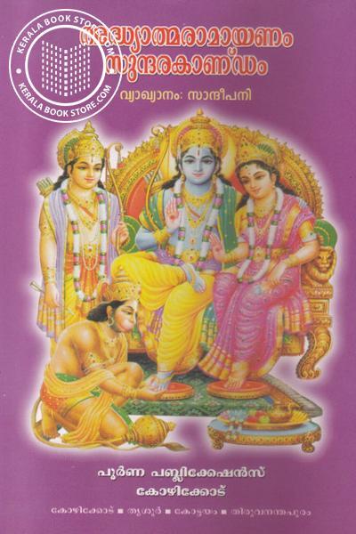 back image of Adhyathmaramayanam