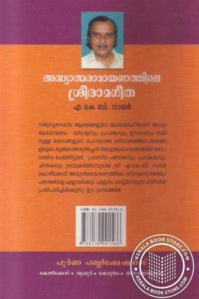 back image of അദ്ധ്യാത്മരാമായണത്തിലെ ശ്രീരാമഗീത