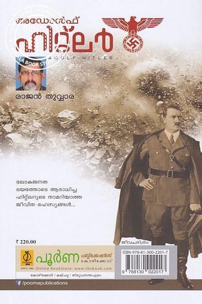 back image of ഹിറ്റ്ലര്