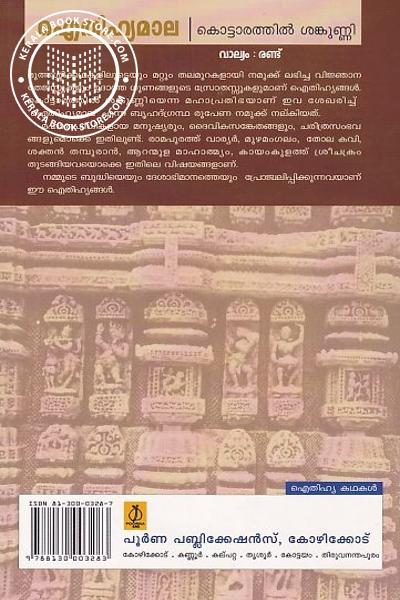 back image of ഐതിഹ്യമാല ഭാഗം - 2