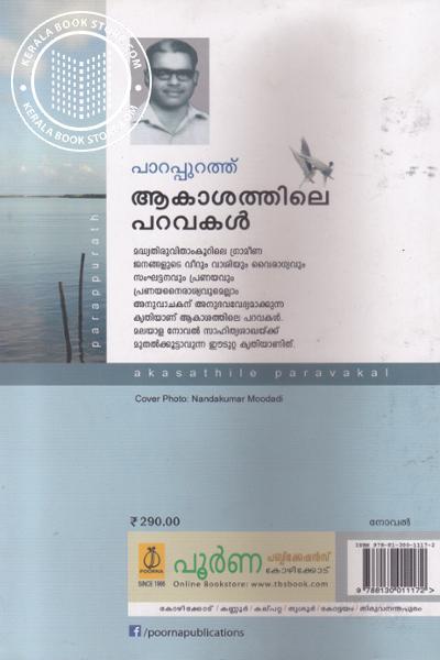 back image of Akasathile Paravakal