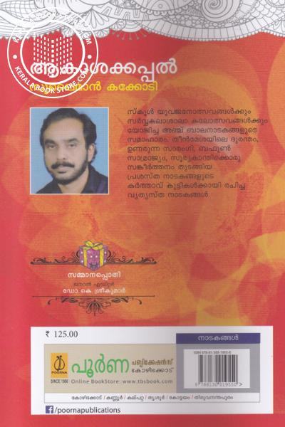 back image of ആകാശക്കപ്പല്