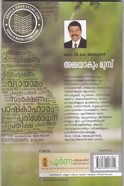 back image of Ammayakum Munp