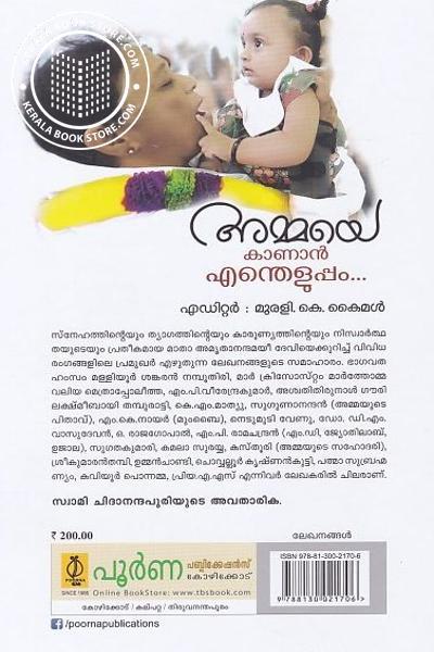 back image of Ammaye Kaanan Entheluppam