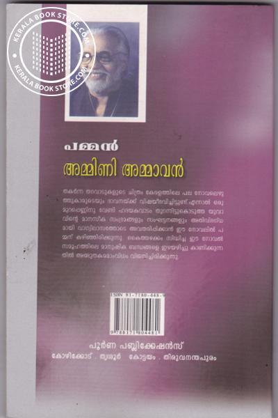 back image of അമ്മിണി അമ്മാവന്