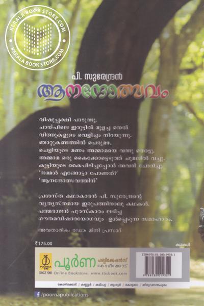 back image of ആനന്ദോത്സവം
