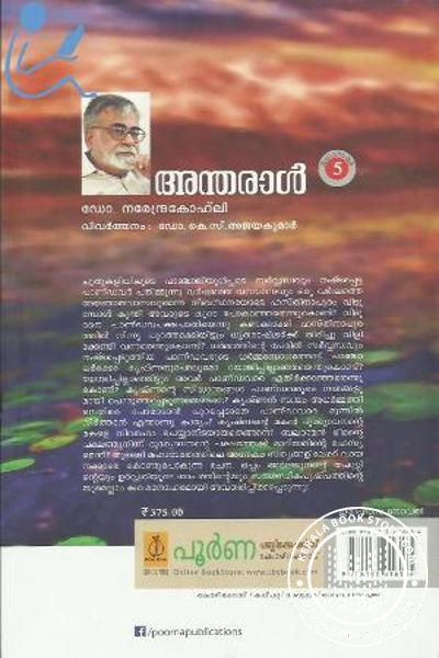 back image of അന്തരാള്