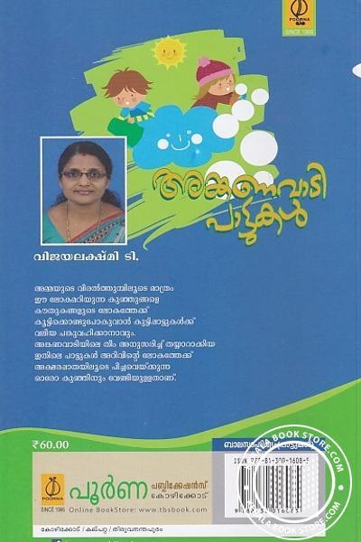 back image of അങ്കണവാടി പാട്ടുകള്
