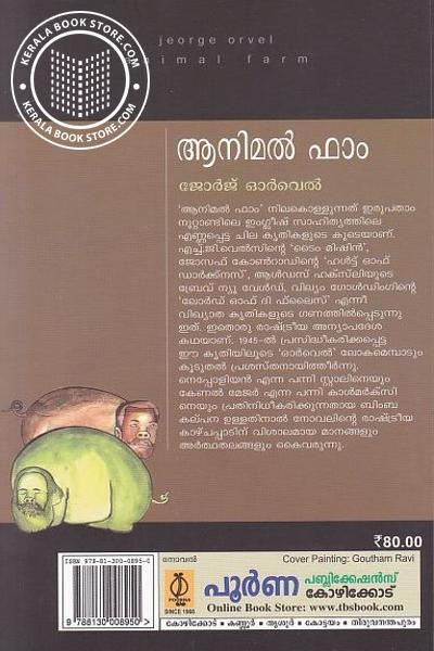 back image of അനിമല് ഫാം