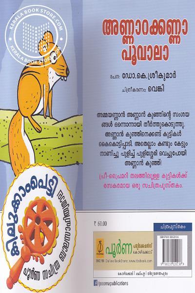 back image of അണ്ണാറക്കണ്ണാ പൂവാലാ