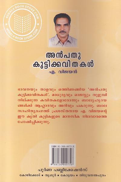 back image of അന്പതു കുട്ടിക്കവിതകള്