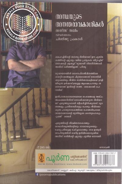 back image of Anthayude Anantharavakasikal,